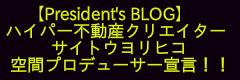 【President's BLOG】 ハイパー不動産クリエイター            サイトウヨリヒコ   空間プロデューサー宣言!!